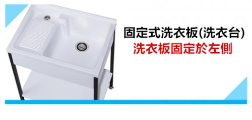 固定式洗衣板(洗衣台)