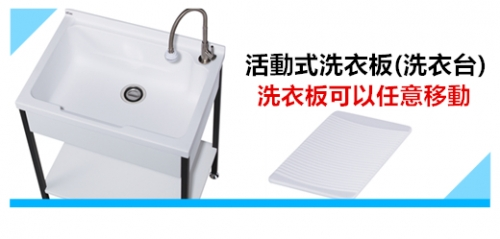 活動式洗衣板(洗衣台)