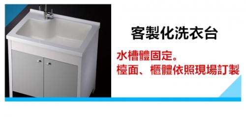 客製化洗衣台