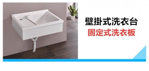 固定式洗衣板