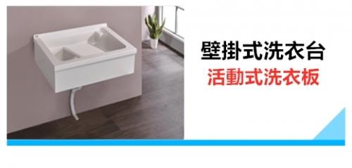 活動式洗衣板