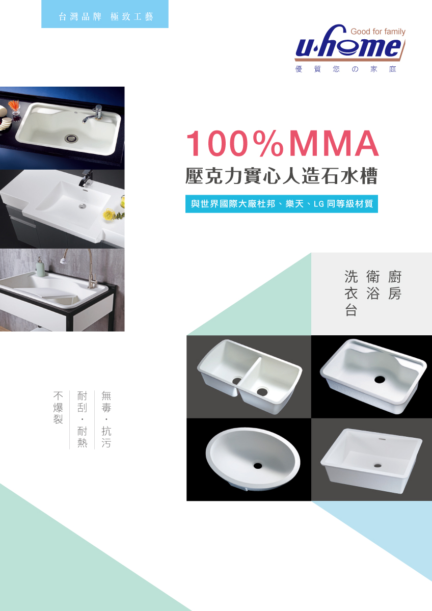 2019 100%MMA實心水槽型錄