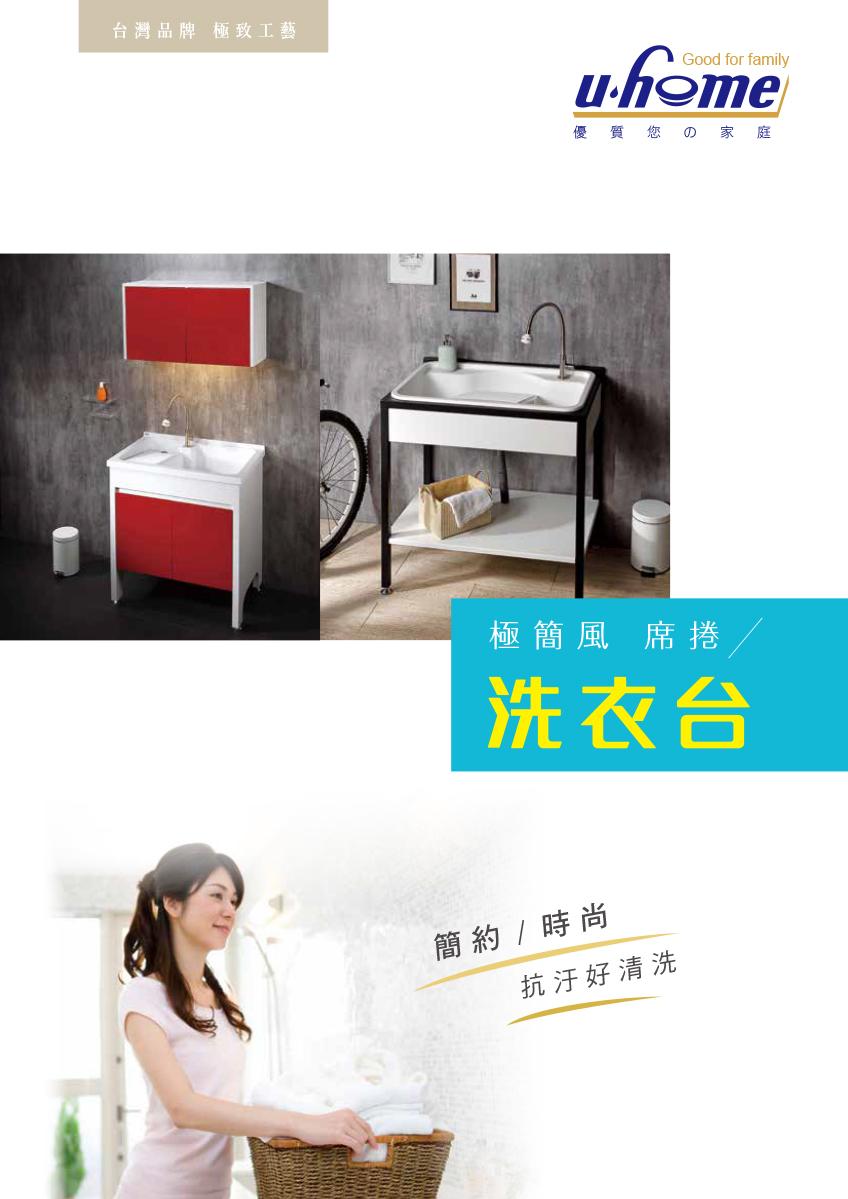 2020 洗衣檯型錄