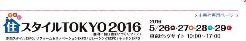 2016日本東京建材展