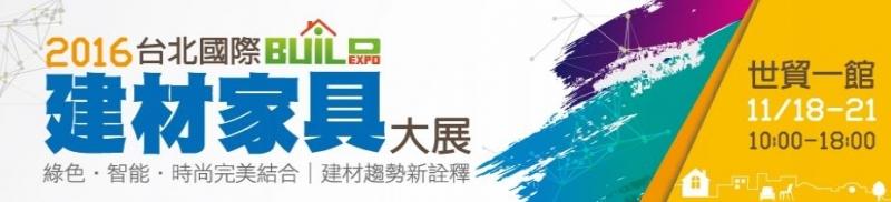 2016 台北國際建材大展