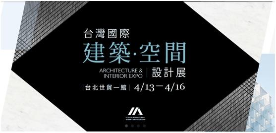 台灣國際建築.空間設計展2017
