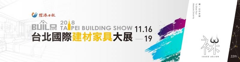 台北國際建材家具大展2018