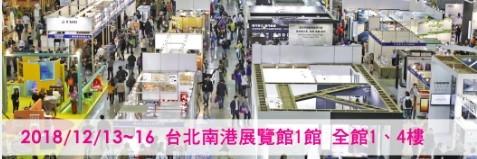 台北國際建築材料暨產品展2018
