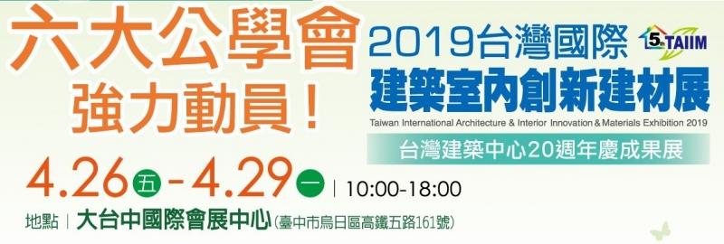 台灣國際建築室內創新建材展2019