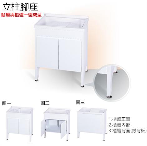 人造石洗衣台立柱櫃體