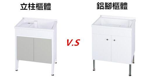 洗衣台比較表